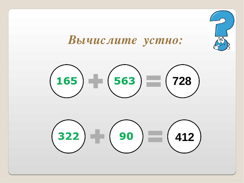 Вычислите устно: 728 412