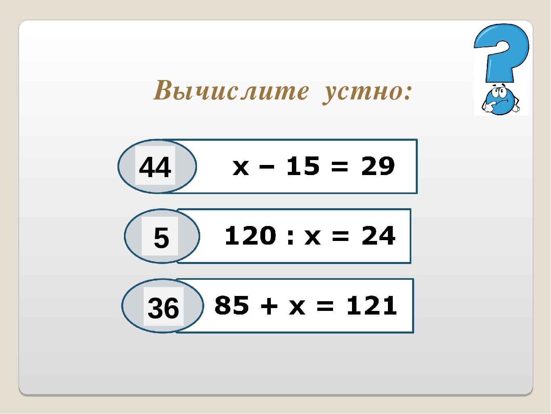 Вычислите устно: 44 5 36