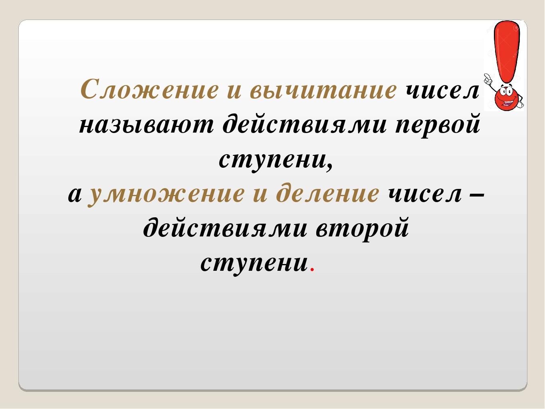 Сложение и вычитание чисел называют действиями первой ступени, а умножение и...