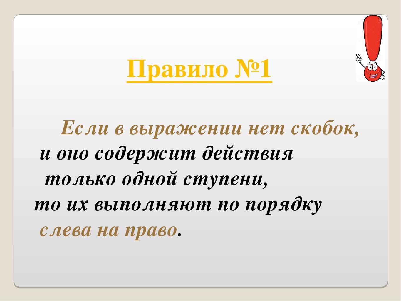 Правило №1 Если в выражении нет скобок, и оно содержит действия только одной...