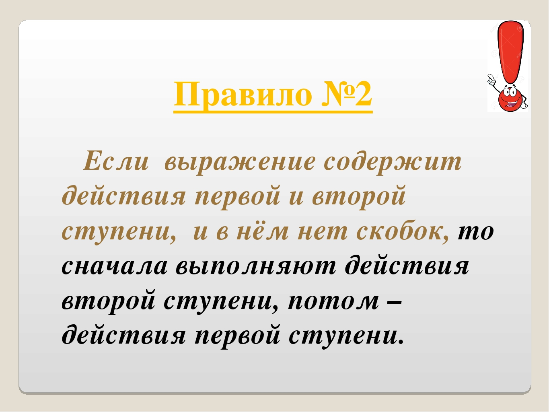 Правило №2 Если выражение содержит действия первой и второй ступени, и в нём...