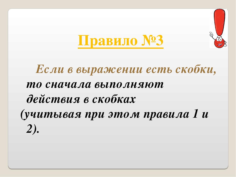 Правило №3 Если в выражении есть скобки, то сначала выполняют действия в скоб...