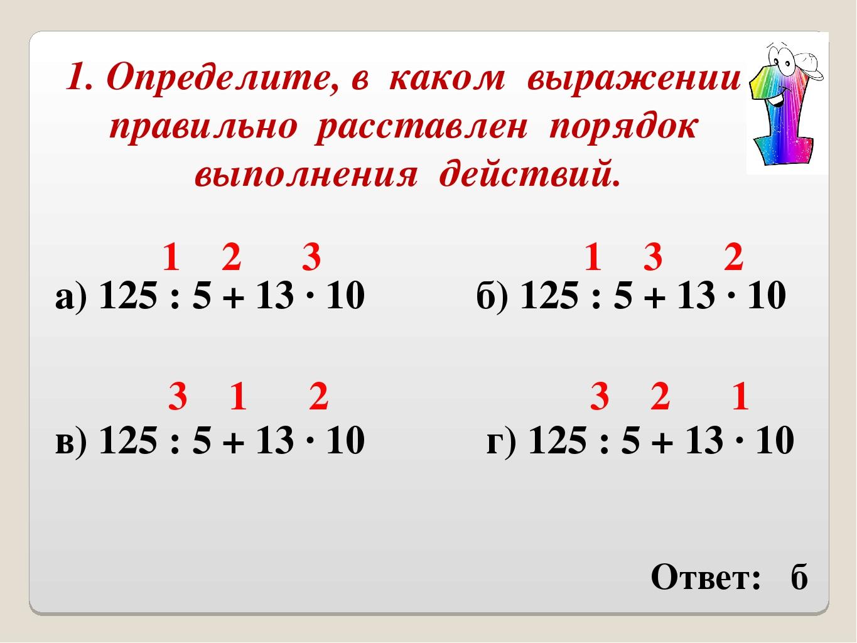 1. Определите, в каком выражении правильно расставлен порядок выполнения дейс...
