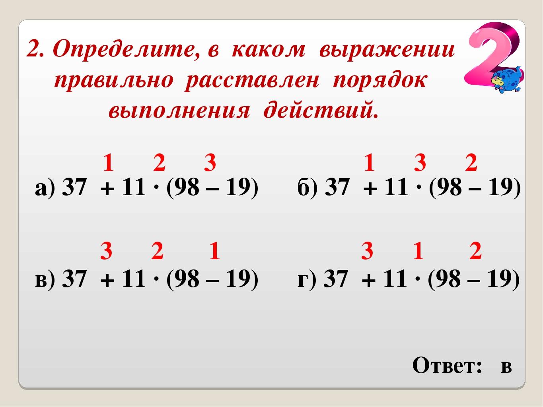 2. Определите, в каком выражении правильно расставлен порядок выполнения дейс...