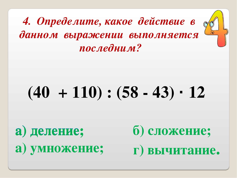 4. Определите, какое действие в данном выражении выполняется последним? (40 +...