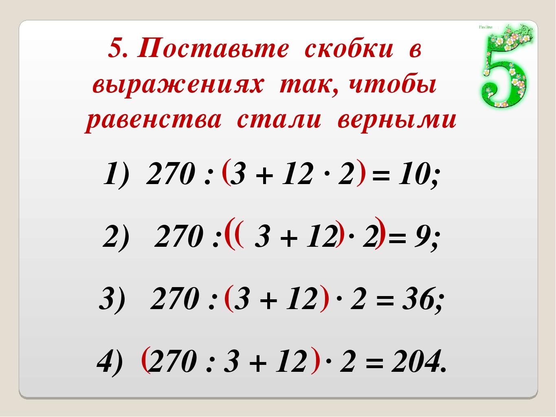 5. Поставьте скобки в выражениях так, чтобы равенства стали верными 1) 270 :...