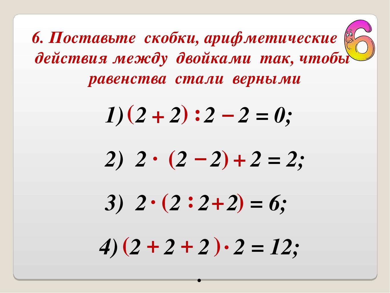 6. Поставьте скобки, арифметические действия между двойками так, чтобы равенс...