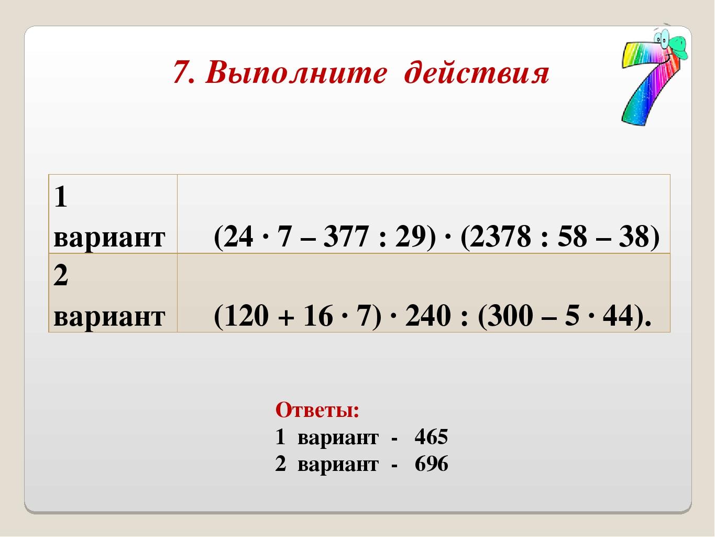 7. Выполните действия Ответы: 1 вариант - 465 2 вариант - 696 1 вариант (24 ·...