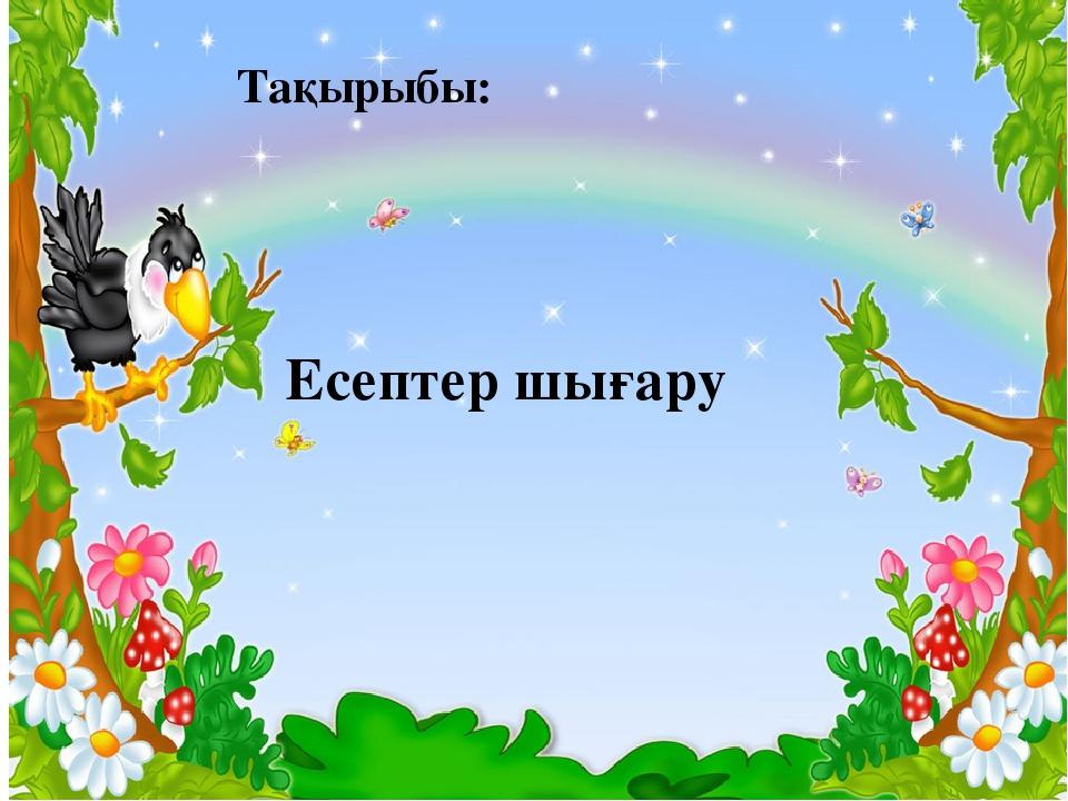 Тақырыбы: Есептер шығару