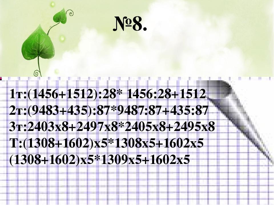 асу V Топтық жұмыс Сәйкестендіру: (20+3)*20 472 (40+5)*30 350 236*2 1350 (72-...