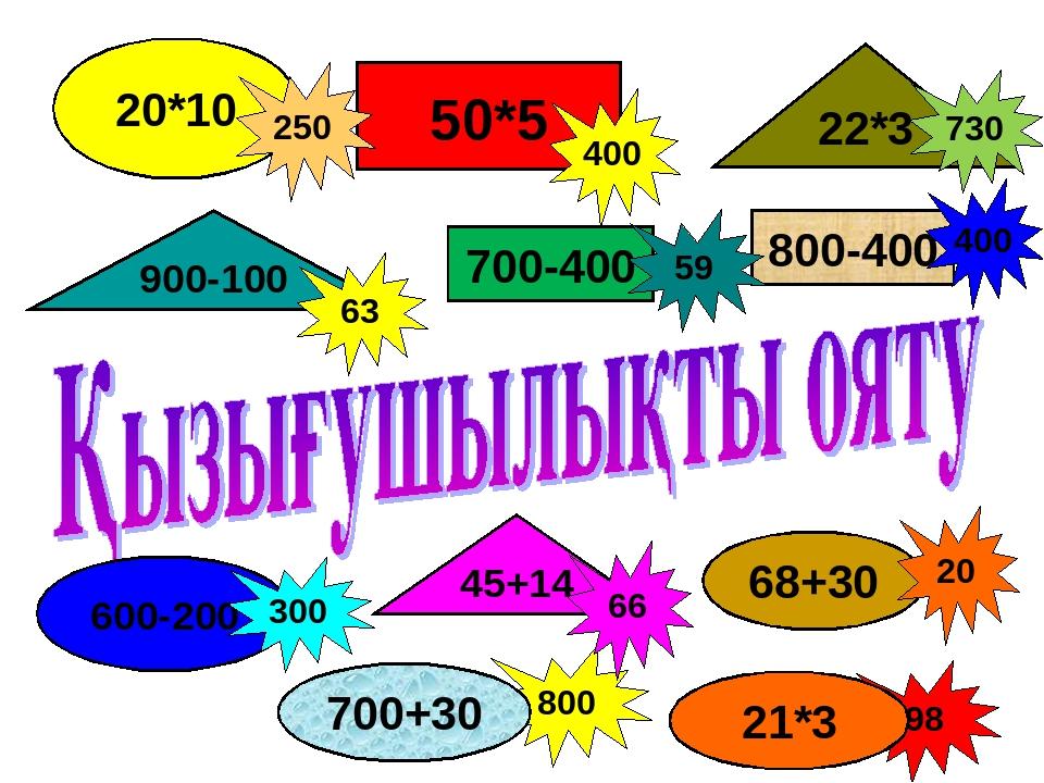 50*5 700-400 800-400 20*10 68+30 600-200 22*3 900-100 45+14 59 300 800 400 20...