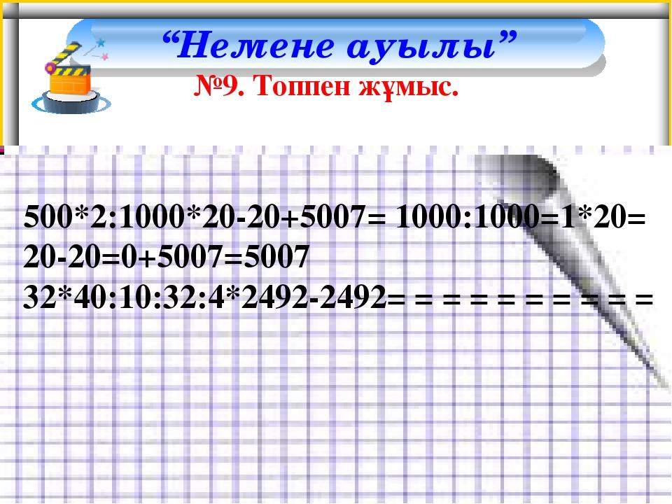 """""""Немене ауылы"""" №9. Топпен жұмыс. 500*2:1000*20-20+5007= 1000:1000=1*20= 20-20..."""