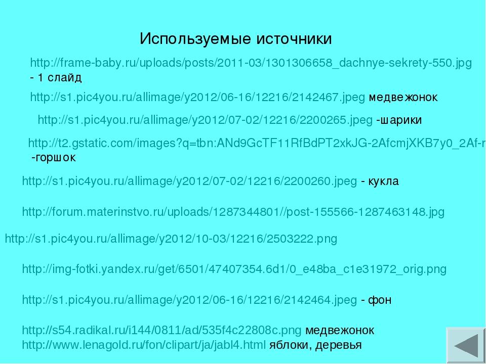 http://frame-baby.ru/uploads/posts/2011-03/1301306658_dachnye-sekrety-550.jpg...
