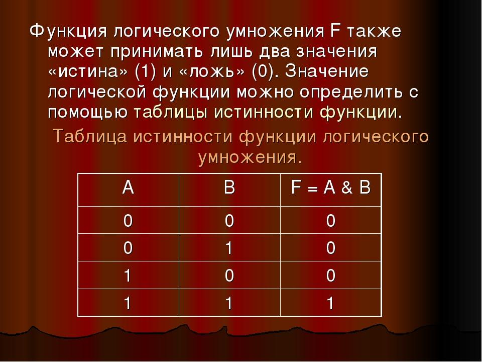 Функция логического умножения F также может принимать лишь два значения «исти...