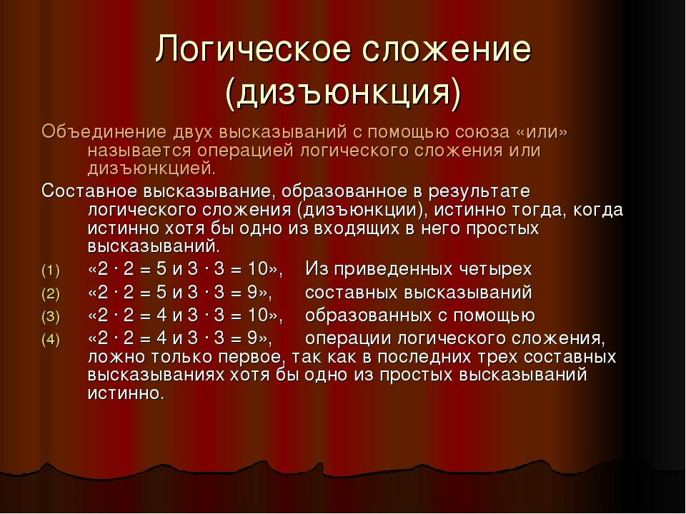 Логическое сложение (дизъюнкция) Объединение двух высказываний с помощью союз...