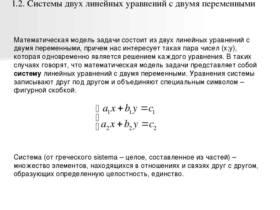 1.2. Системы двух линейных уравнений с двумя переменными Система (от греческо...