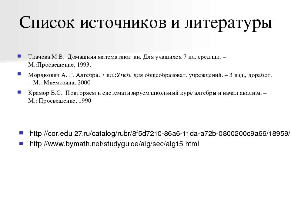 Список источников и литературы Ткачева М.В. Домашняя математика: кн. Для учащ...