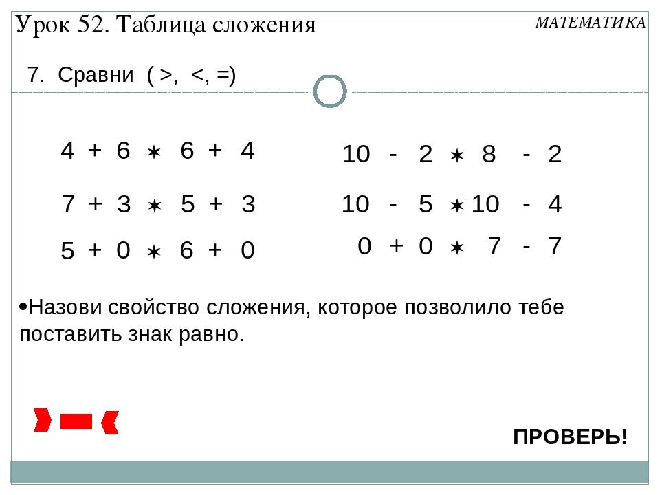 7. Сравни ( >,