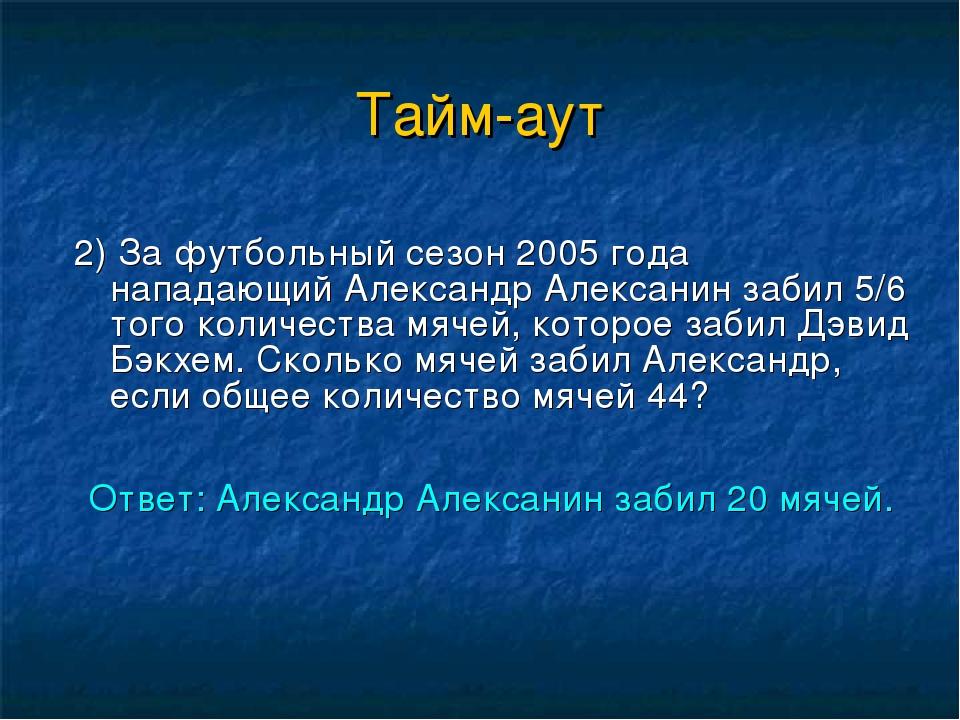 Тайм-аут 2) За футбольный сезон 2005 года нападающий Александр Алексанин заби...