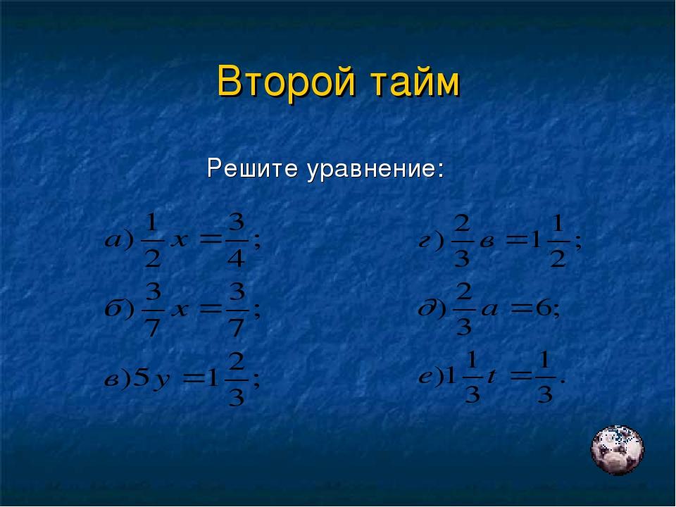 Второй тайм Решите уравнение:
