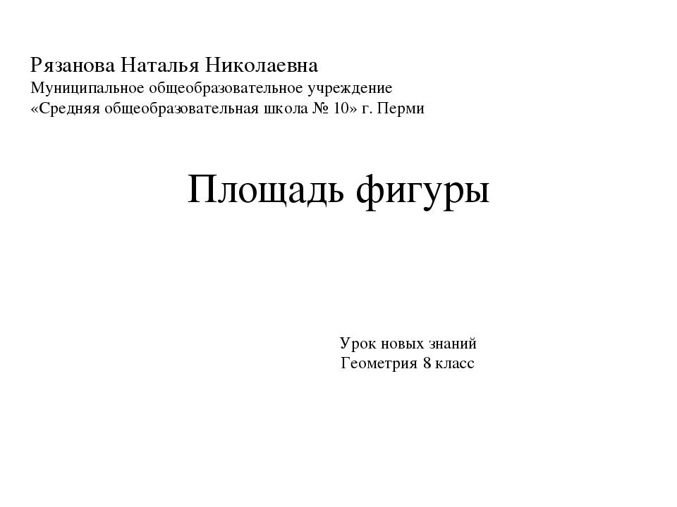 Площадь фигуры Рязанова Наталья Николаевна Муниципальное общеобразовательное...