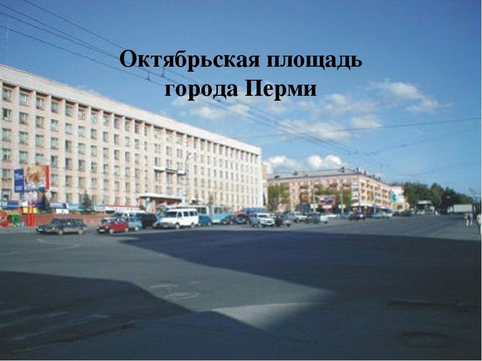 Октябрьская площадь города Перми