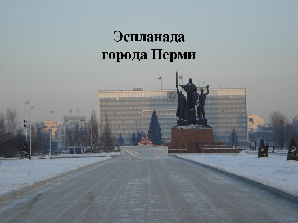 Эспланада города Перми