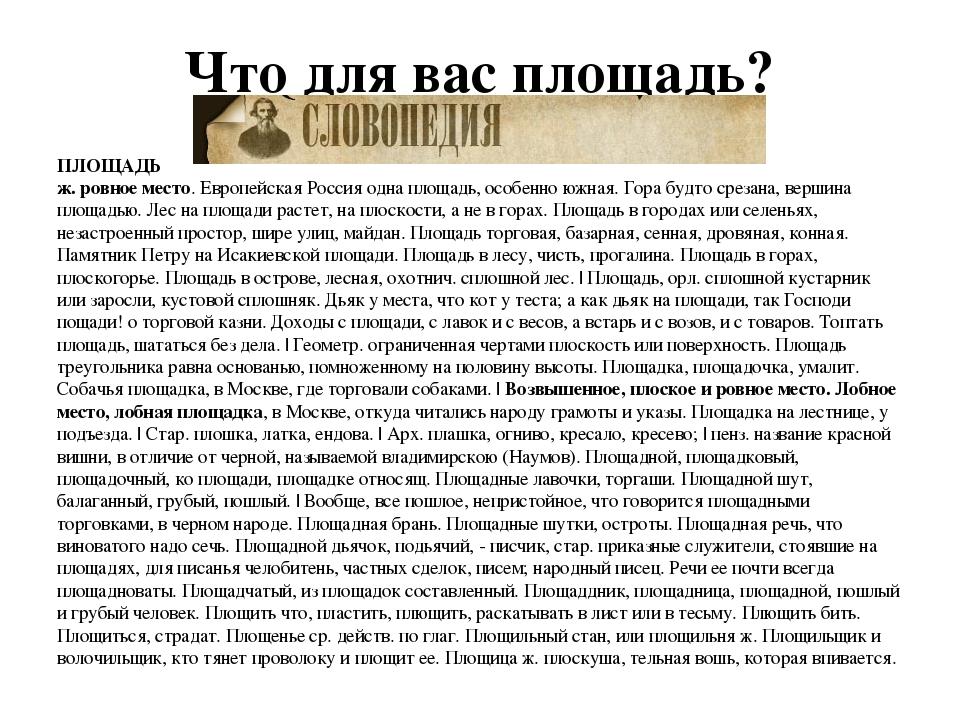 Что для вас площадь? ПЛОЩАДЬ ж. ровное место. Европейская Россия одна площадь...