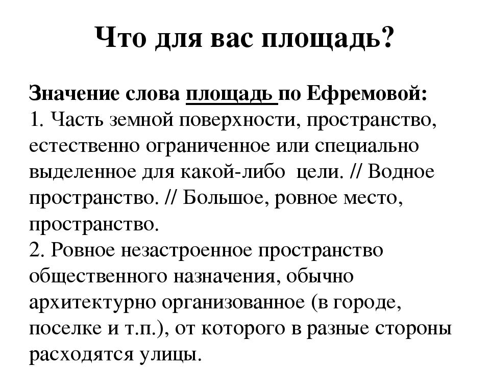 Что для вас площадь? Значение слова площадь по Ефремовой: 1. Часть земной пов...
