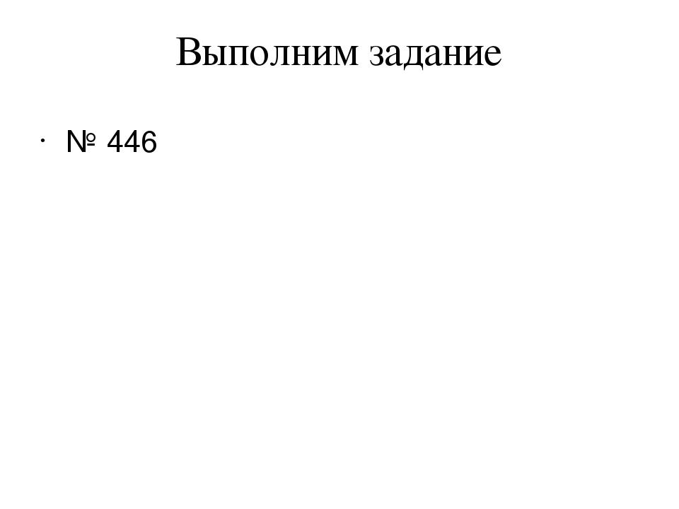 Выполним задание № 446