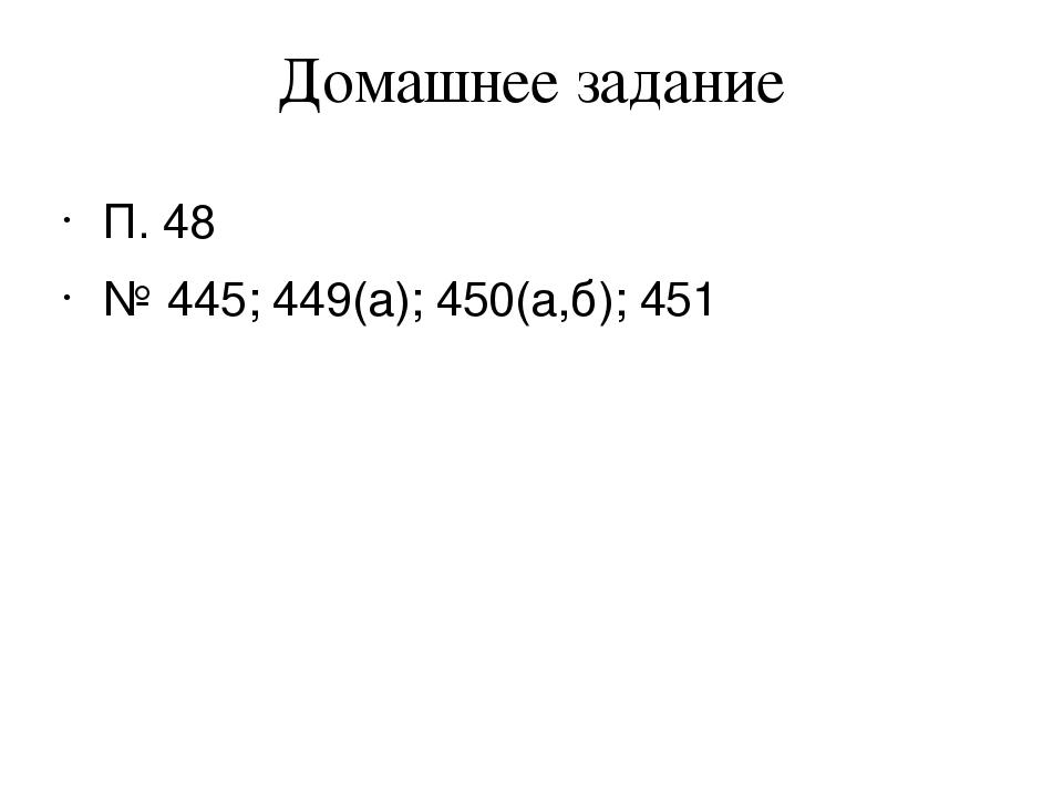 Домашнее задание П. 48 № 445; 449(а); 450(а,б); 451