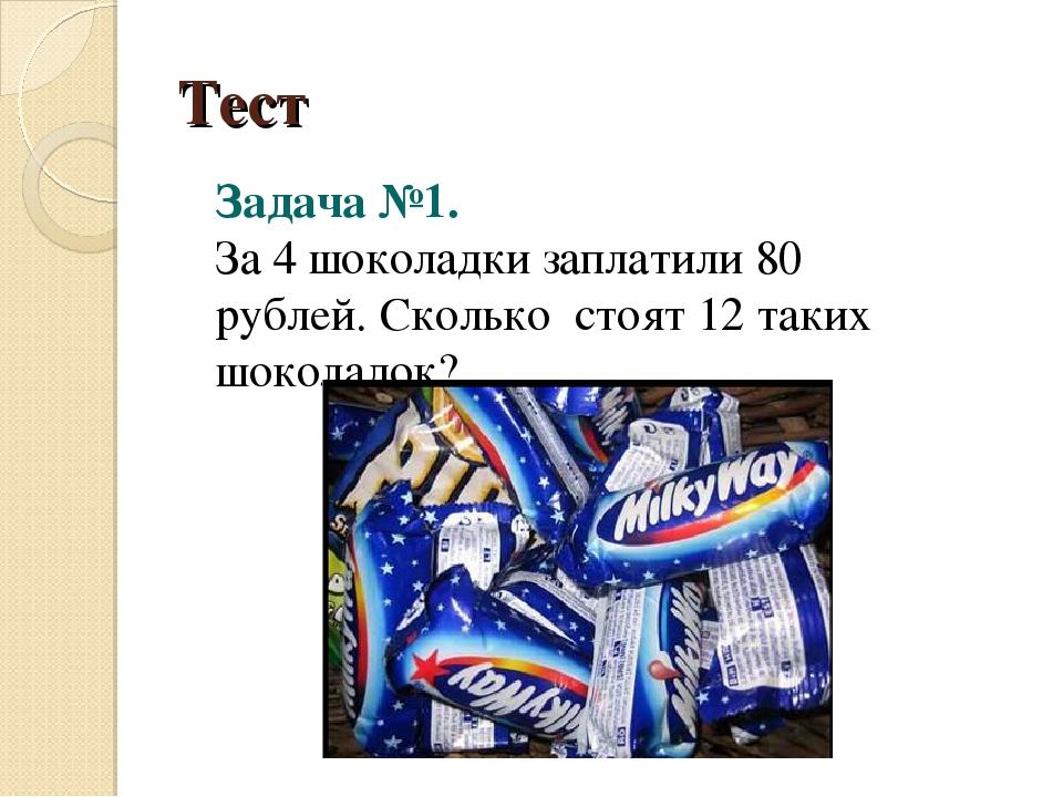 Тест Задача №1. За 4 шоколадки заплатили 80 рублей. Сколько стоят 12 таких шо...