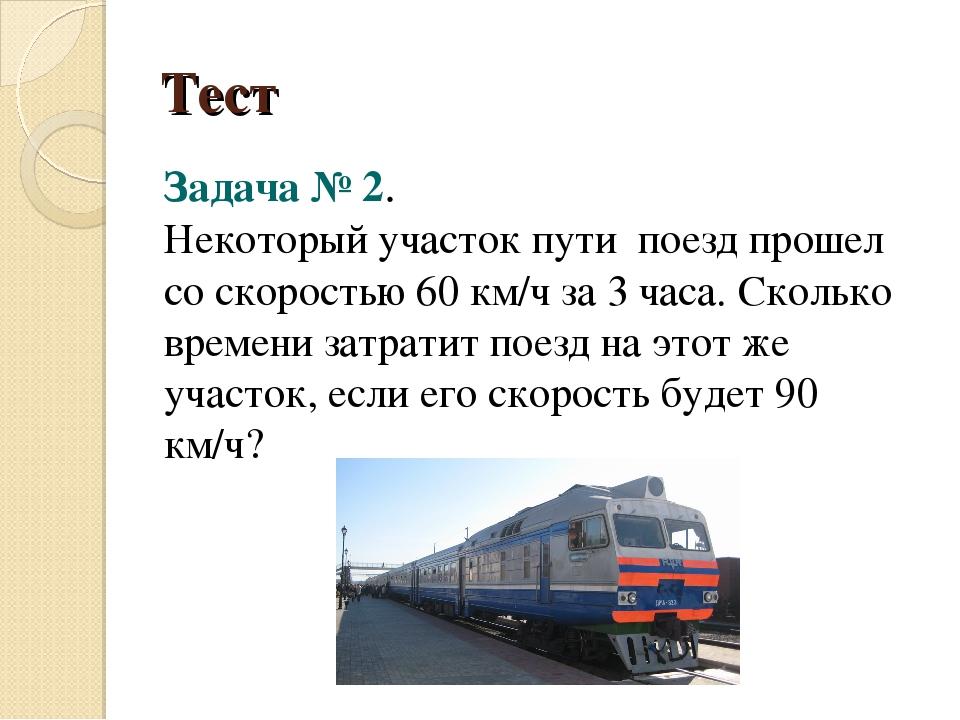 Тест Задача № 2. Некоторый участок пути поезд прошел со скоростью 60 км/ч за...