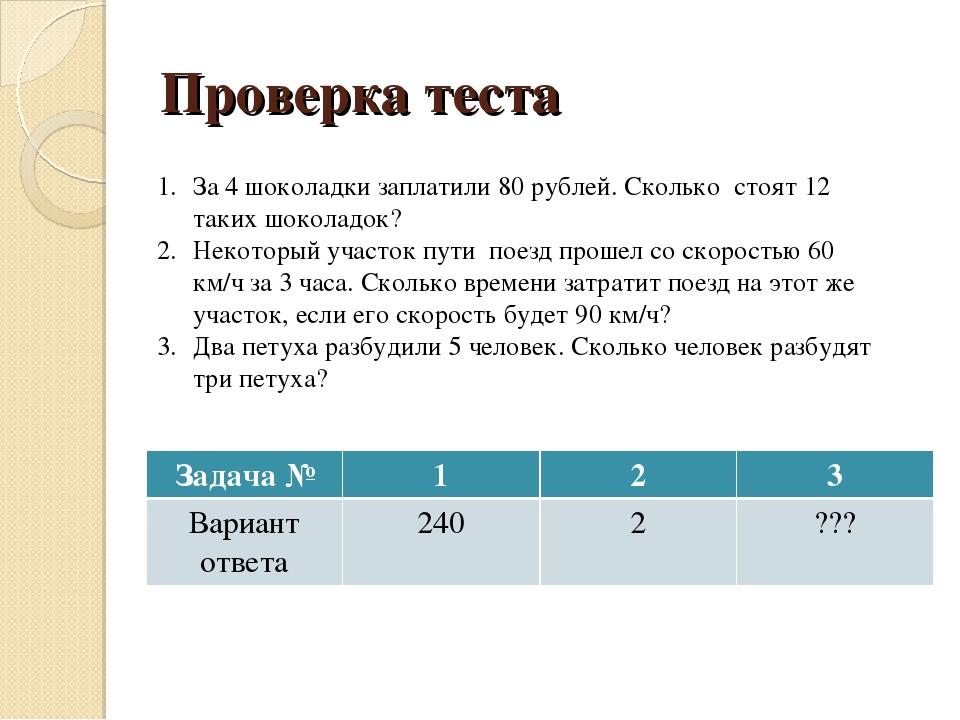 Проверка теста За 4 шоколадки заплатили 80 рублей. Сколько стоят 12 таких шок...