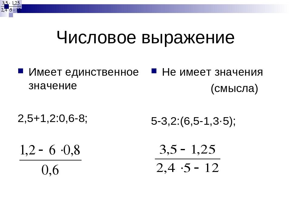 Не имеет значения (смысла) 5-3,2:(6,5-1,3·5); Числовое выражение Имеет единст...