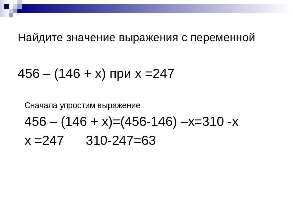 Найдите значение выражения с переменной 456 – (146 + х) при х =247 Сначала уп...