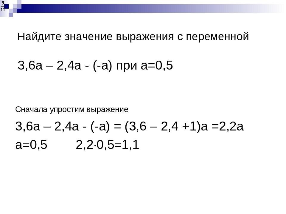 Найдите значение выражения с переменной 3,6а – 2,4а - (-а) при а=0,5 Сначала...