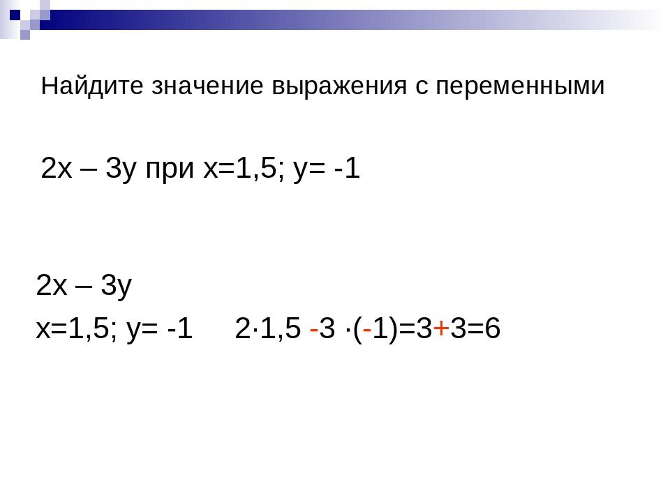 Найдите значение выражения с переменными 2х – 3у при х=1,5; у= -1 2х – 3у х=1...