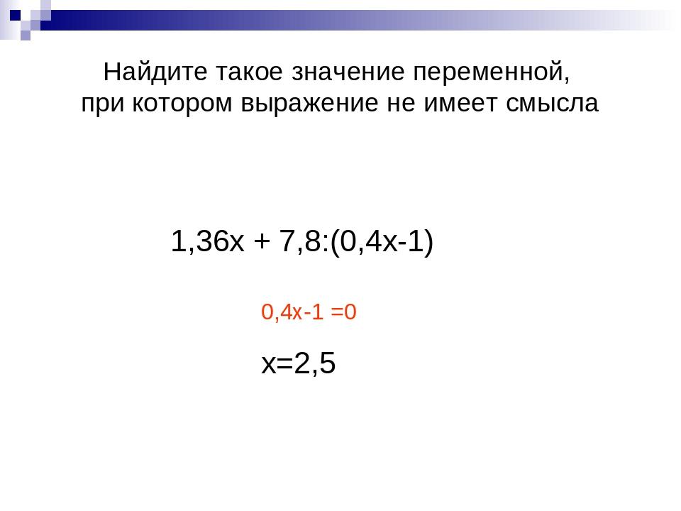Найдите такое значение переменной, при котором выражение не имеет смысла 1,36...