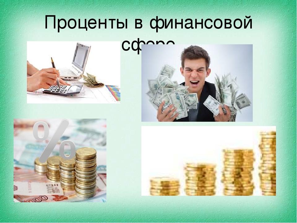 Проценты в финансовой сфере