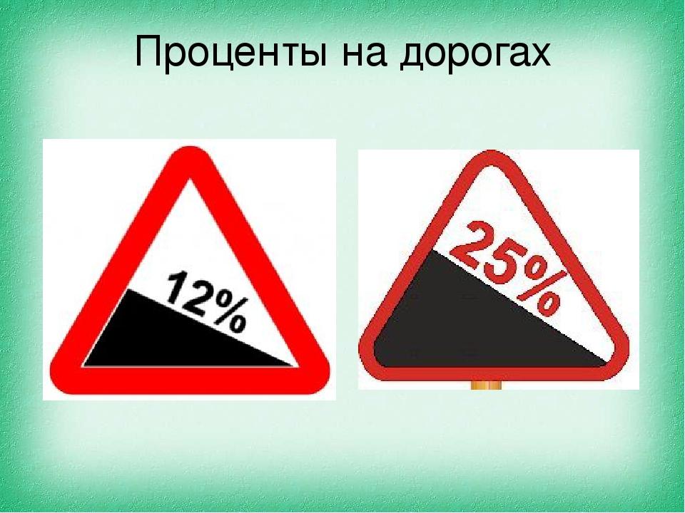 Проценты на дорогах