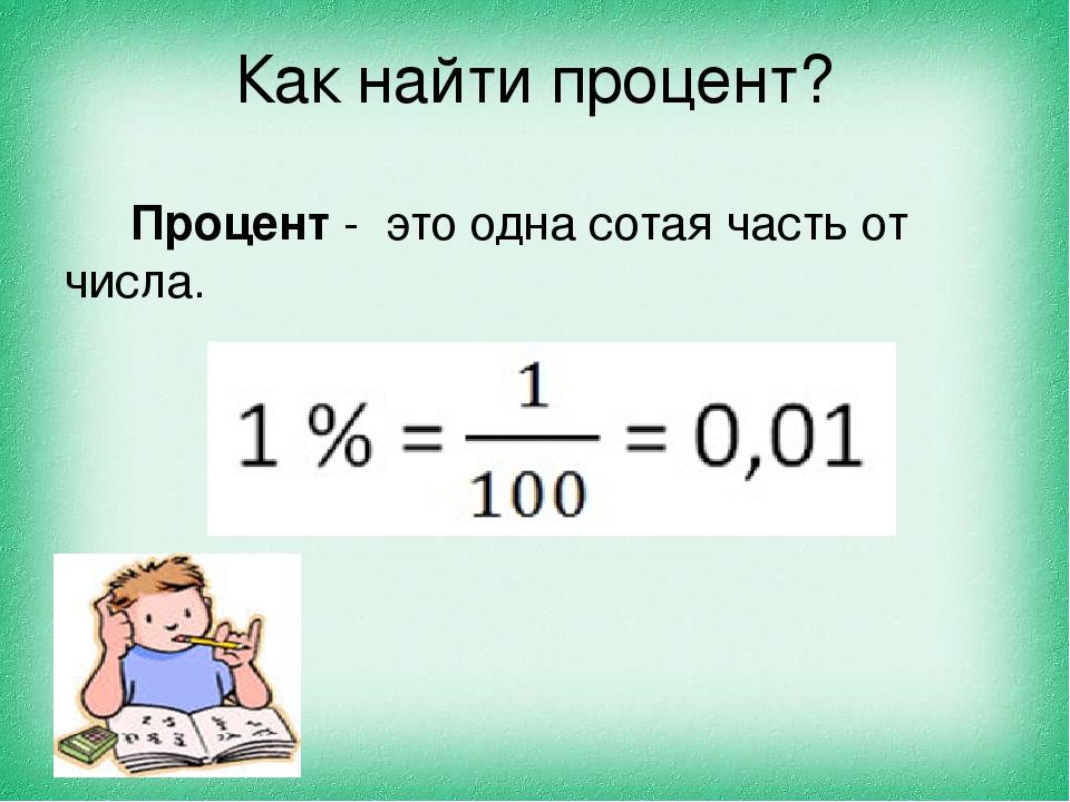 Как найти процент? Процент - это одна сотая часть от числа.