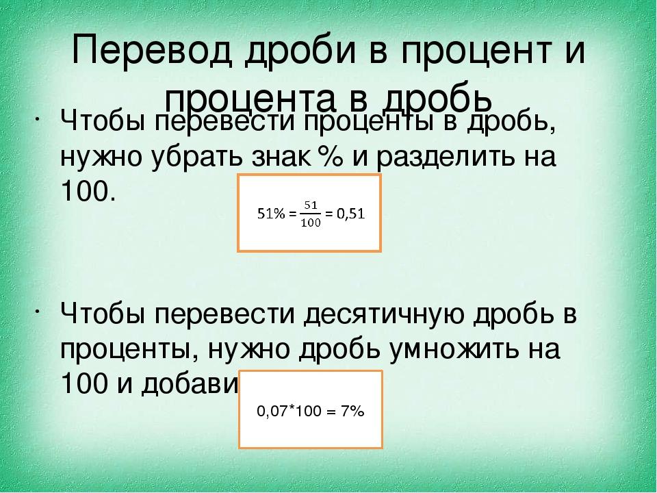 Перевод дроби в процент и процента в дробь Чтобы перевести проценты в дробь,...