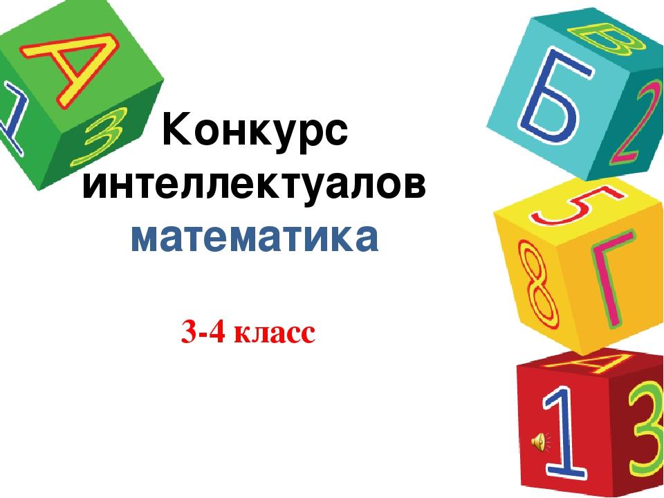 3-4 класс Конкурс интеллектуалов математика