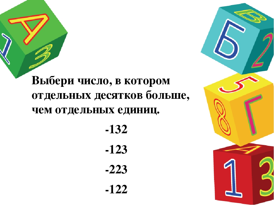 Выбери число, в котором отдельных десятков больше, чем отдельных единиц. -132...