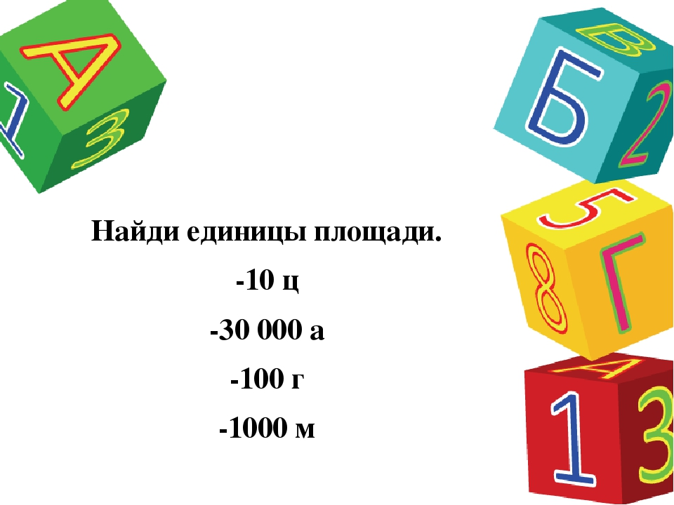 Найди единицы площади. -10 ц -30 000 а -100 г -1000 м