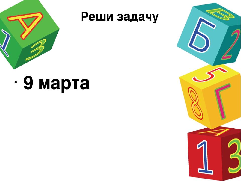 Реши задачу 9 марта