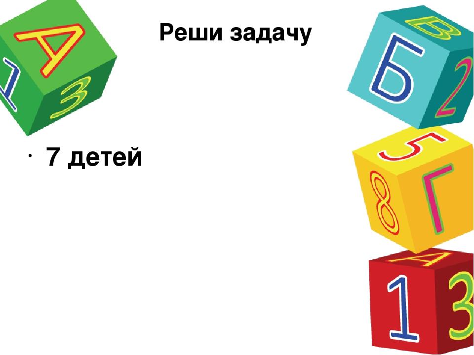 Реши задачу 7 детей