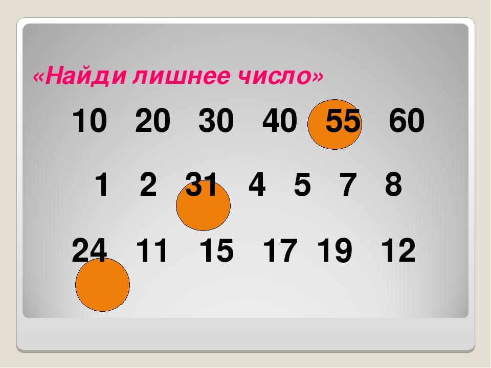 «Найди лишнее число» 10 20 30 40 55 60 1 2 31 4 5 7 8 24 11 15 17 19 12