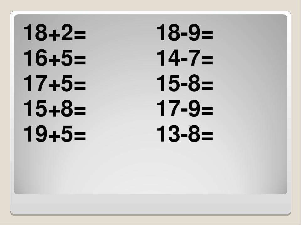 18+2= 18-9= 16+5= 14-7= 17+5= 15-8= 15+8= 17-9= 19+5= 13-8=